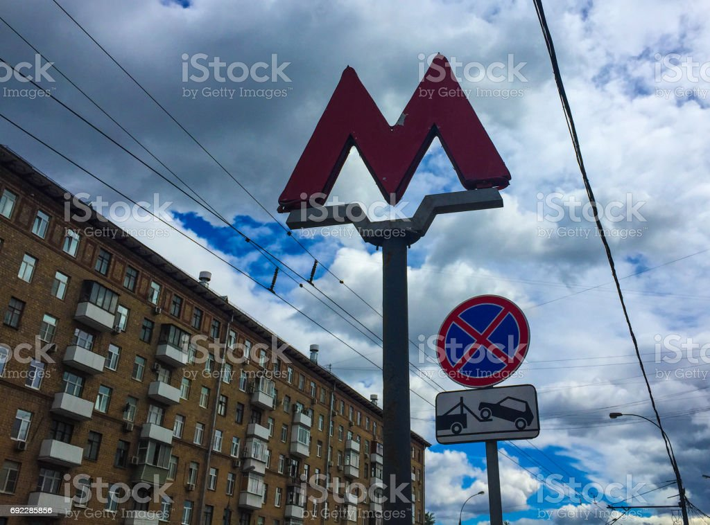 M-symbol of the metro against the sky stock photo
