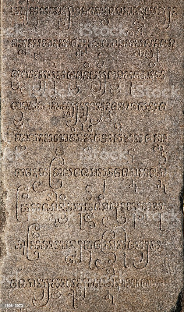 My Son Ancient Inscription stock photo