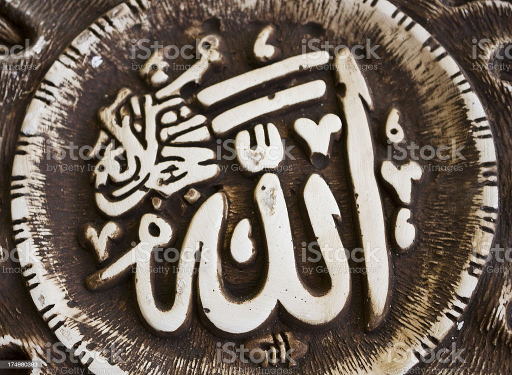 Name of Allah (God) royalty-free stock photo