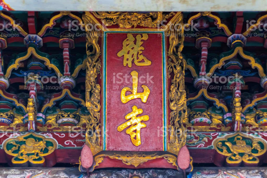Name of Lungshan Temple of Manka in mandarin stock photo