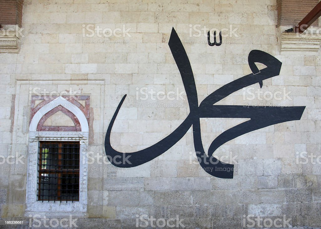 Name of the Prophet Muhammad stock photo