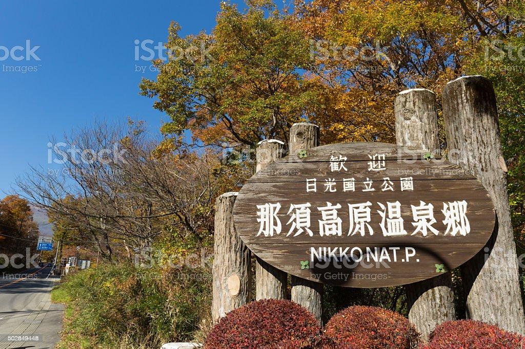 Nasu hot spring of signboard stock photo