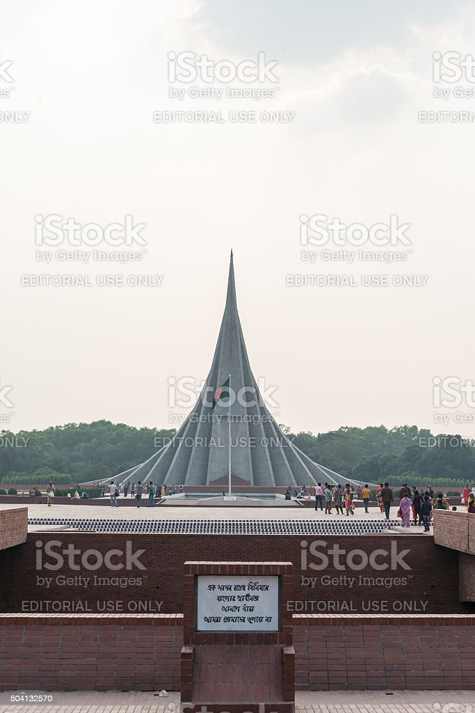National Martyrs' Memorial stock photo