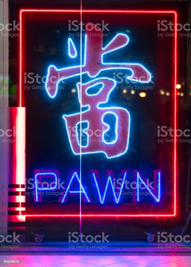 Neon PAWN shop sign in English and Chinese stock photo