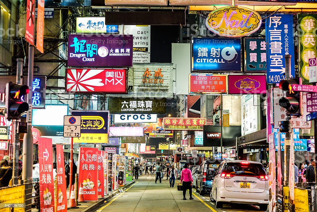 Neon signboard in Hong Kong stock photo