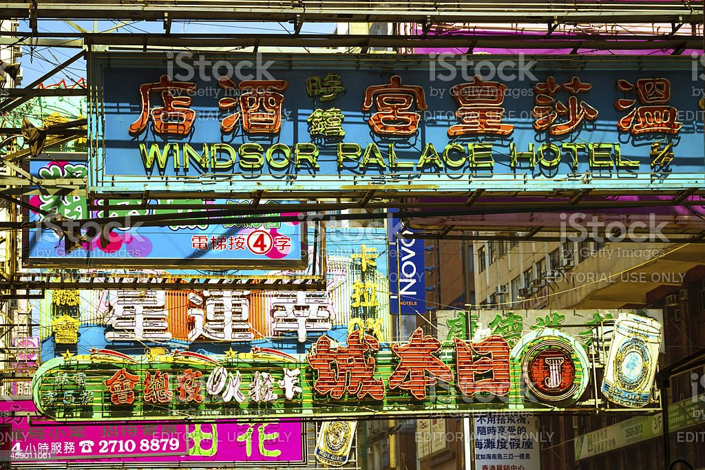 Neon Signs in Hongkong royalty-free stock photo
