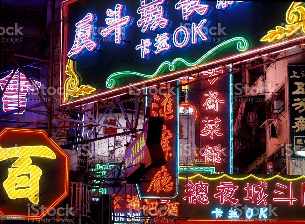 neon signs on Nathan Road Kowloon Hong Kong stock photo