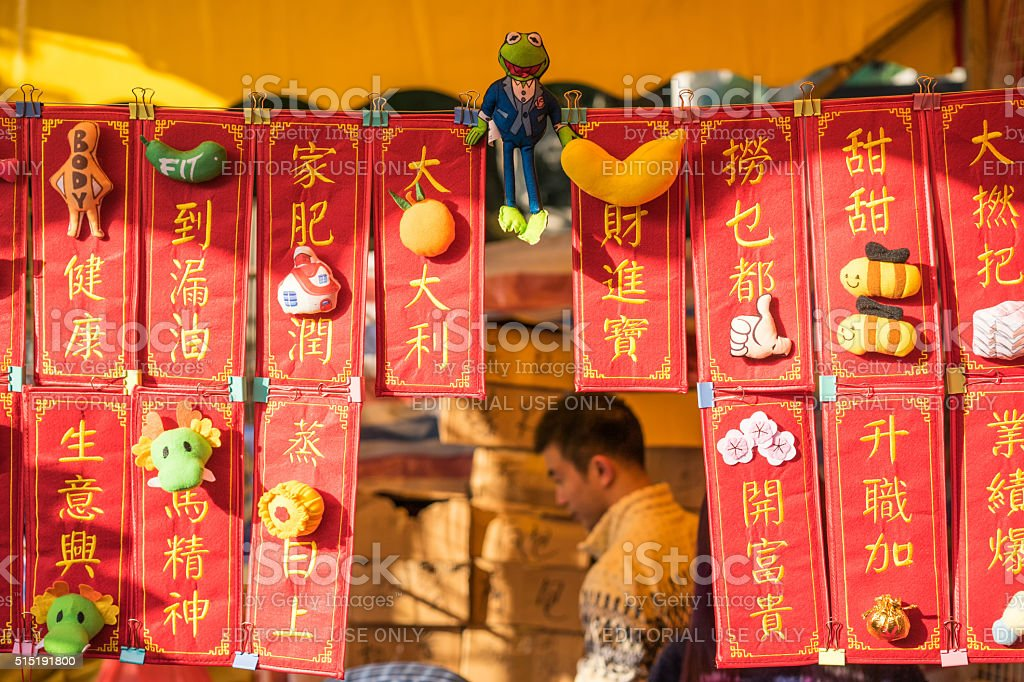 New Year's eve traditional flower fair in Guangzhou stock photo