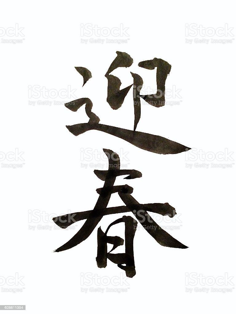 New Year's greeting Geishun with Japanese calligraphy stock photo