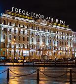Night view of the hotel 'Oktyabrskaya'