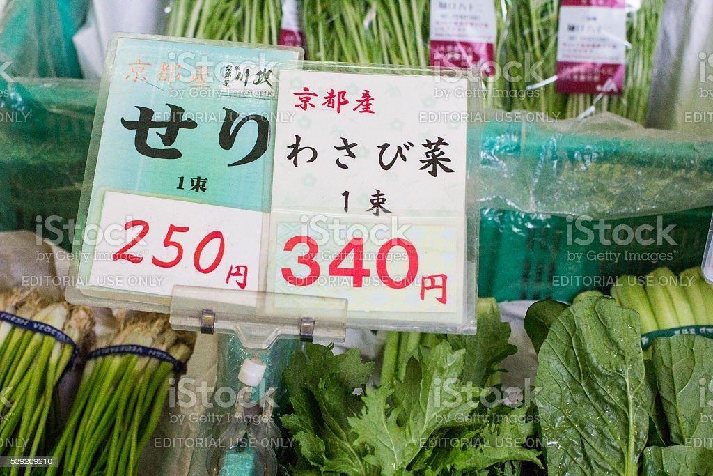 Nishiki Market in Kyoto, Japan stock photo