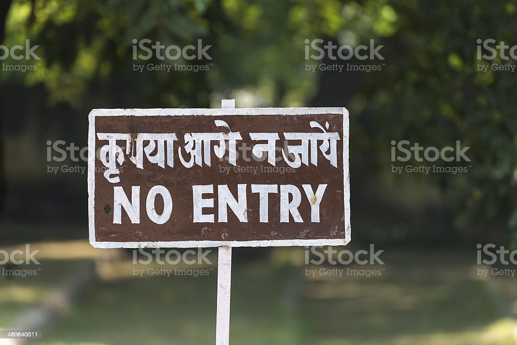 No Entry Sign in Indic Script and English stock photo