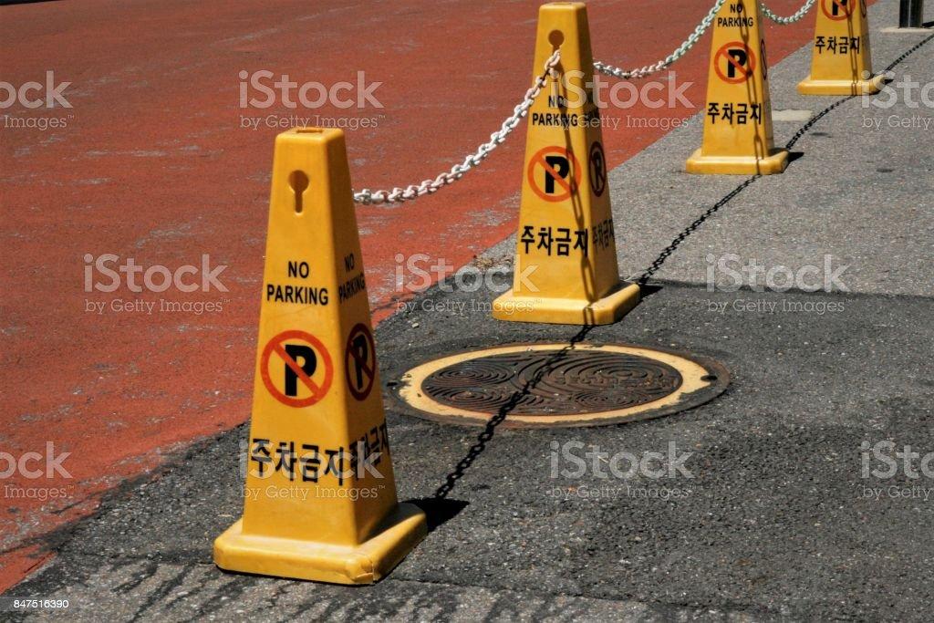 no parking on pavement stock photo