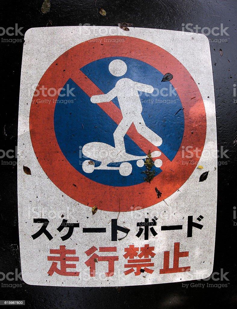 No Skateboarding Sign in Japanese stock photo