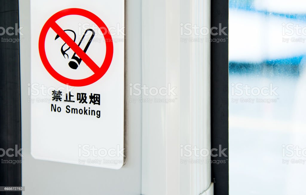 No smoking sign on wall stock photo