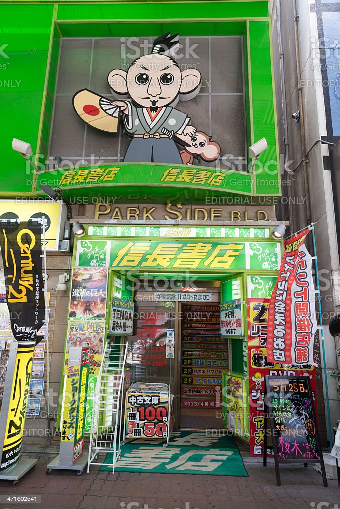 Nobunaga Book Store in Japan royalty-free stock photo