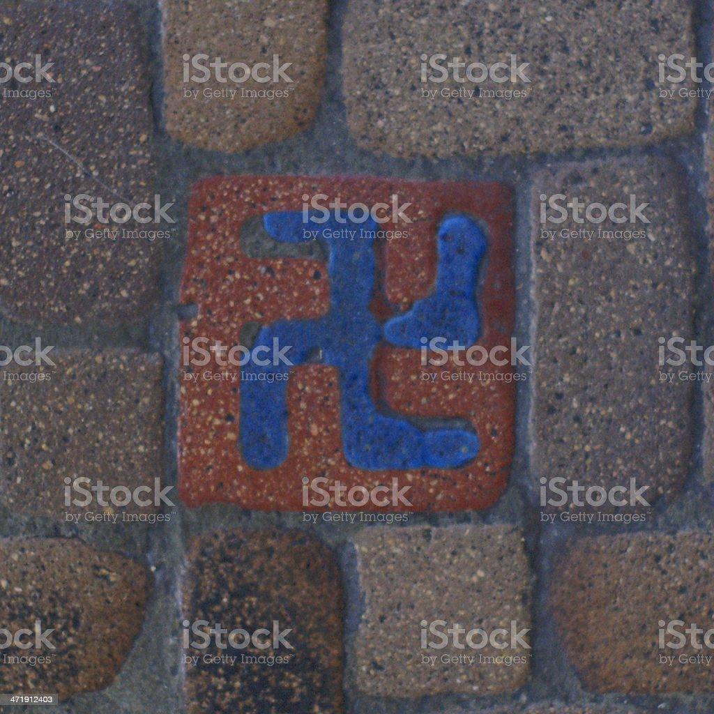 Not a Blue Swastika Tile royalty-free stock photo