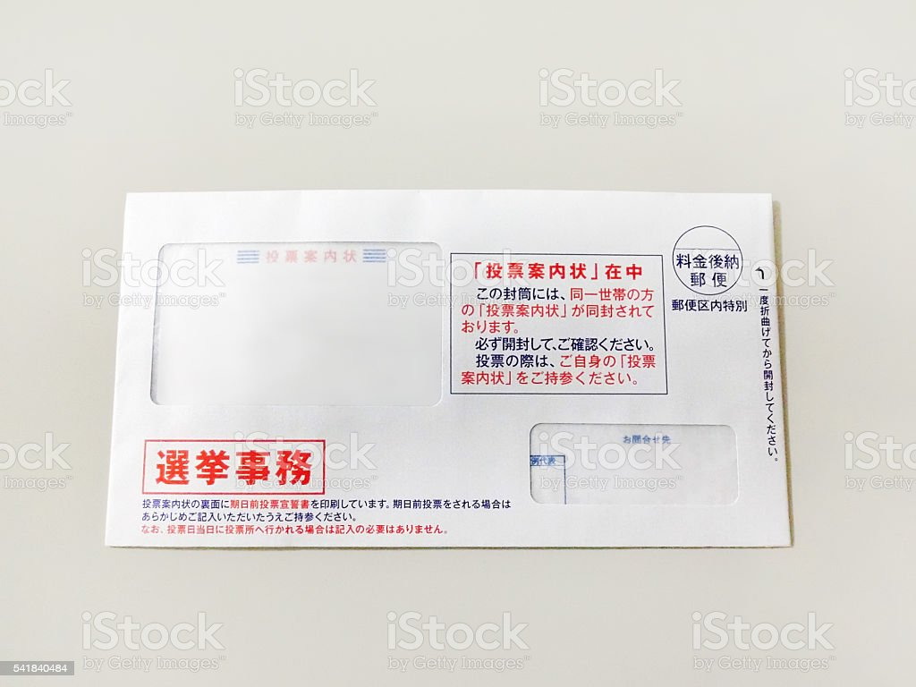 Notice/Information for votes stock photo