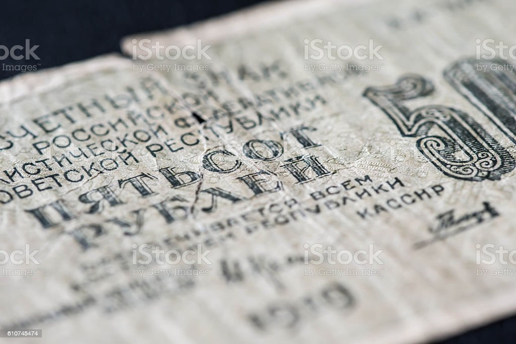 Obsolete banknote in five hundred Russian rubles, 1919 year stock photo