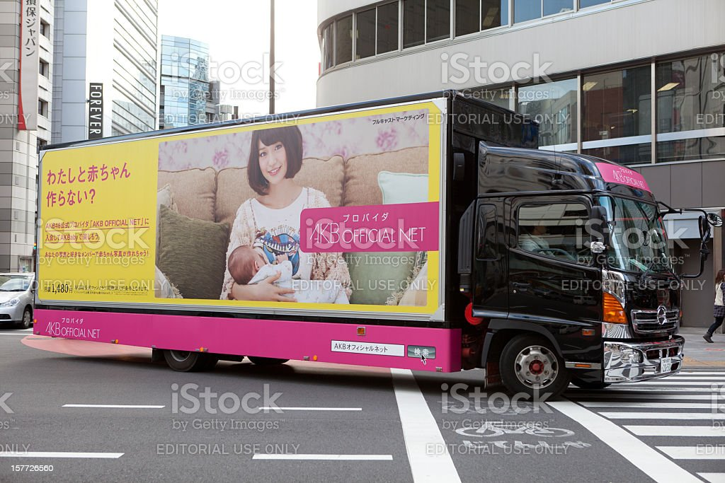 AKB Official Net advertising vehicle in Japan stock photo