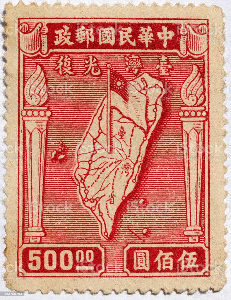 Old Chinese Stamp -- Taiwan's retrocession royalty-free stock photo