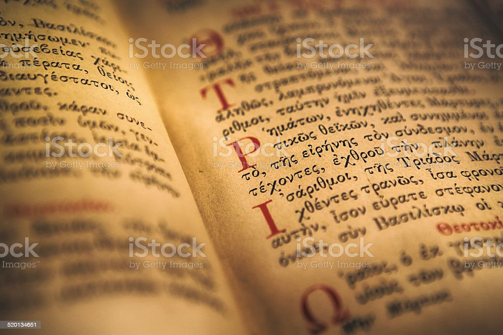 Old Greek Bible stock photo