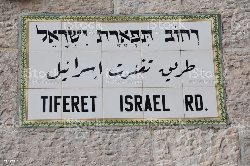 Old Jerusalem - street names stock photo