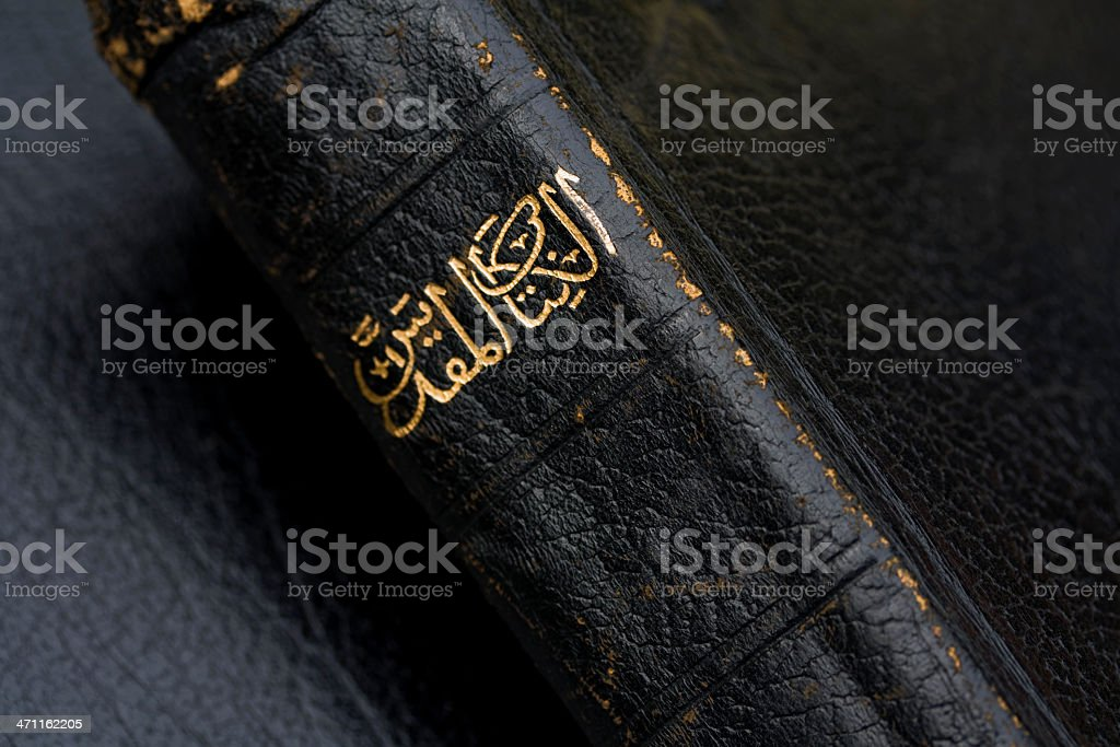 Old leather bound spine of Arabic bible stock photo