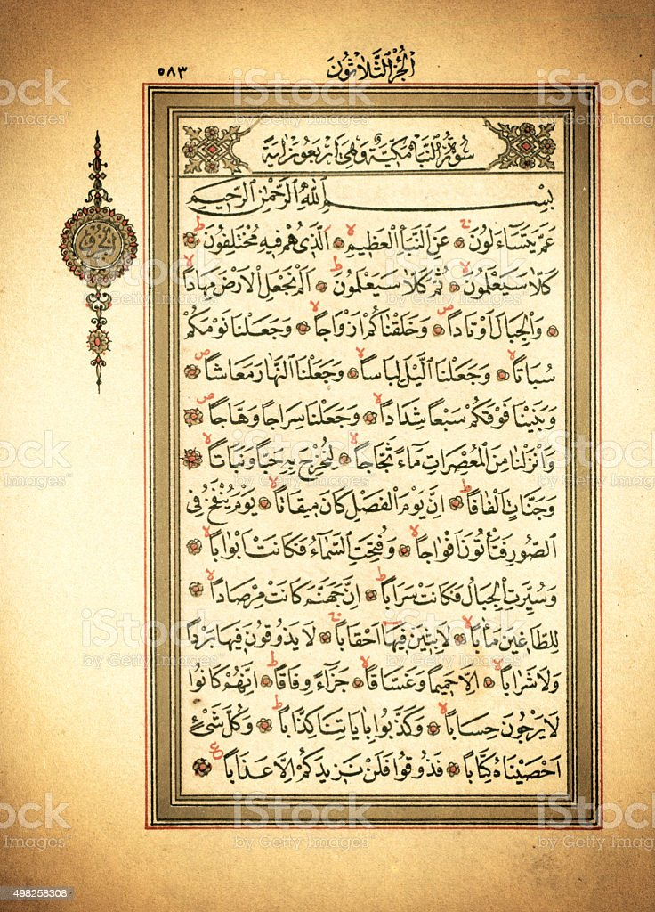 Old page from a koran stock photo