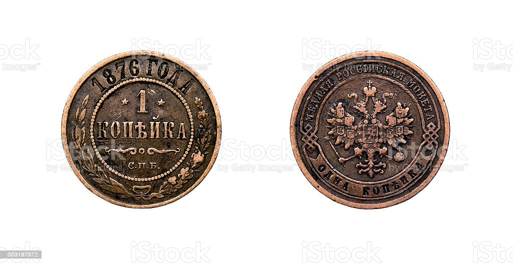 Old russian coin of 1 cent (kopec). 1876 year stock photo