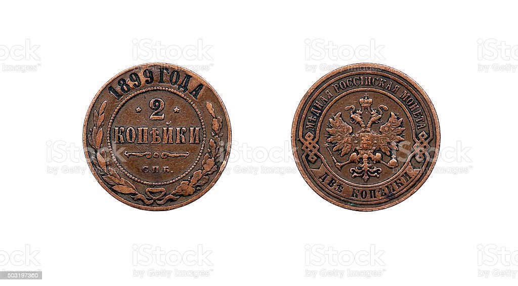 Old russian coin of 2 cents (kopec). 1899 year stock photo