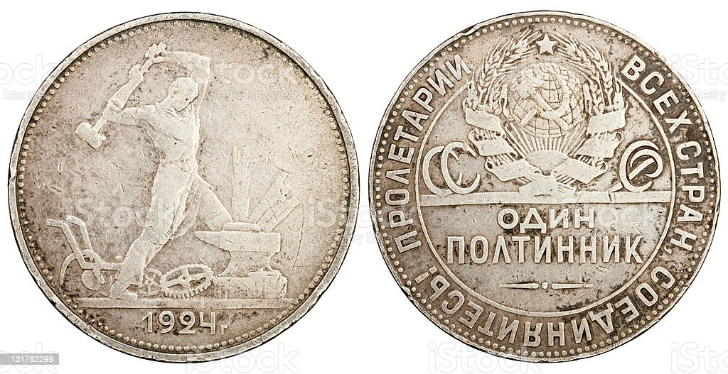 Old russian coin on white background royalty-free stock photo