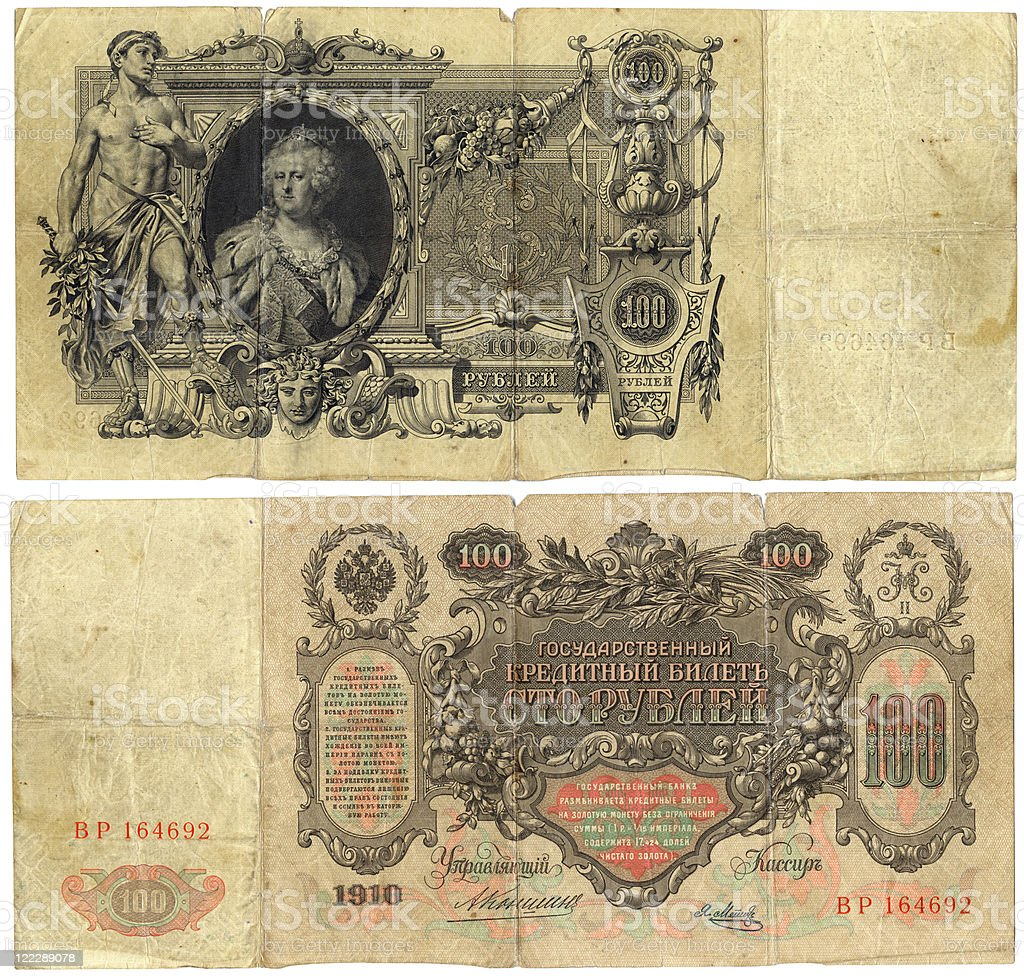 Old russian money royalty-free stock photo