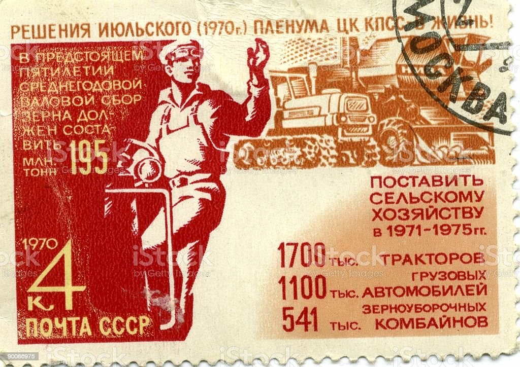 Old USSR stamp stock photo