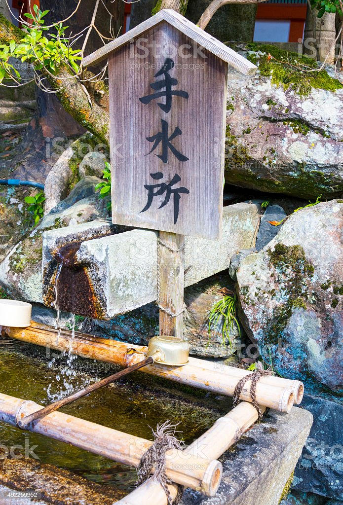 Omairi Cleansing Ceremony stock photo