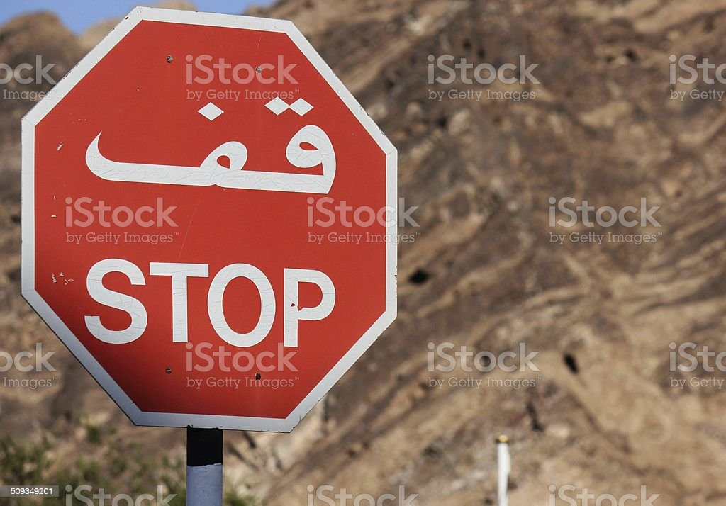 Omani Stop road.sign stock photo