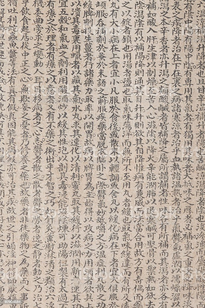 One page of Chinese traditional medicine ancient book royalty-free stock photo