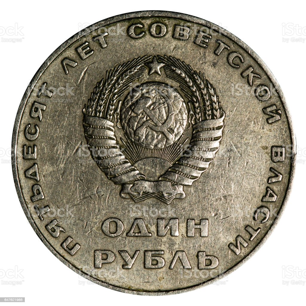 one ruble USSR stock photo