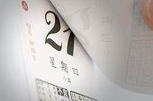 Open Calendar - Stock Image