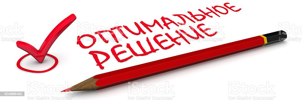 Optimal solution. The red mark stock photo