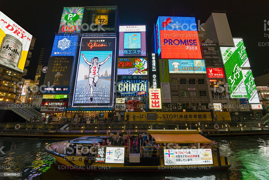 Osaka City, Japan stock photo