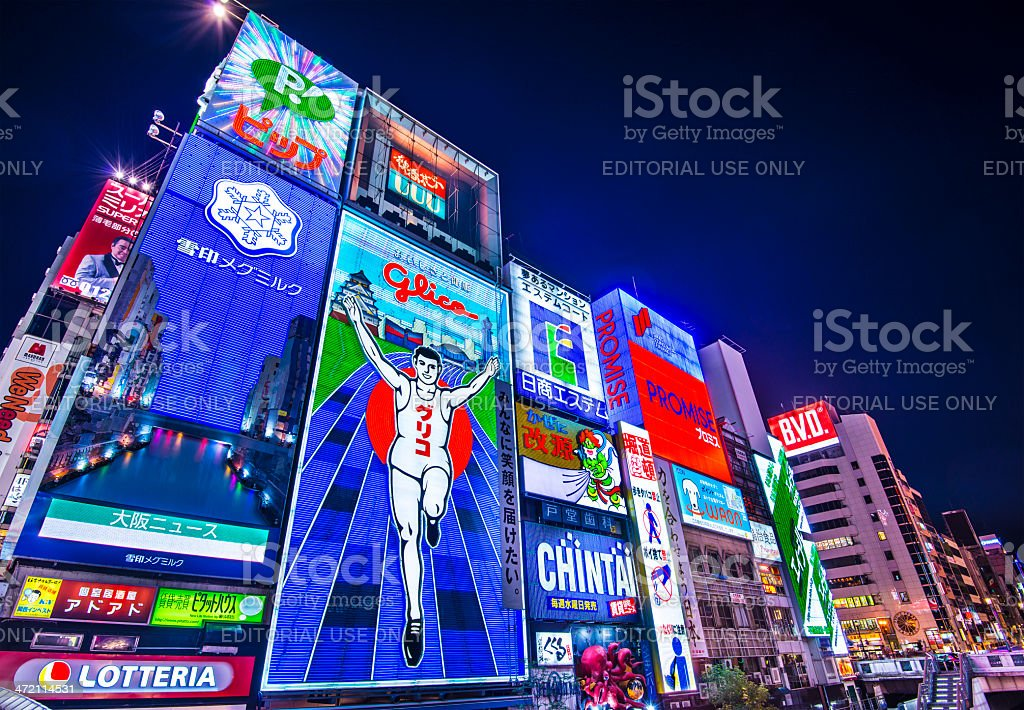 Osaka City Lights stock photo