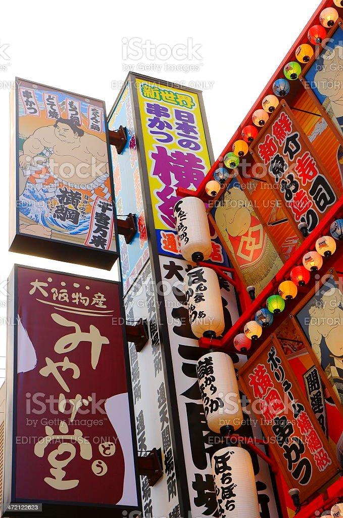 Osaka streets stock photo