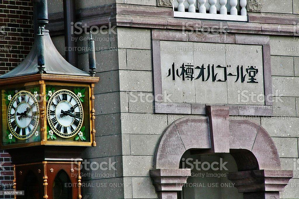 Otaru, Japan - September 5, 2009 - Otaru Steam Clock Tower stock photo