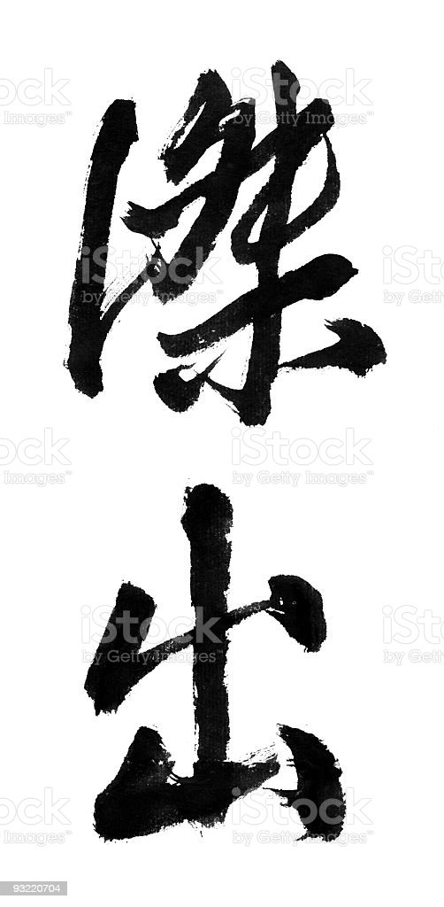 Outstadning - Chinese Calligraphy stock photo