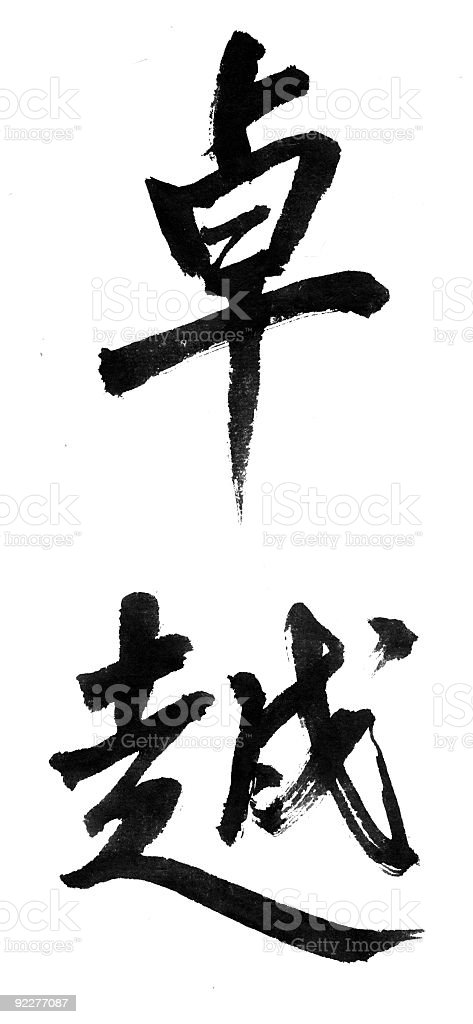 'Outstanding' - Chinese Calligraphy stock photo