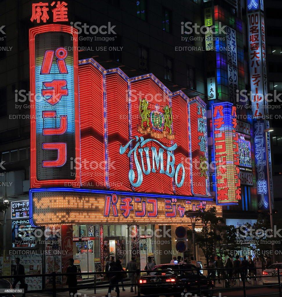 Pachinko shop Tokyo Japan stock photo