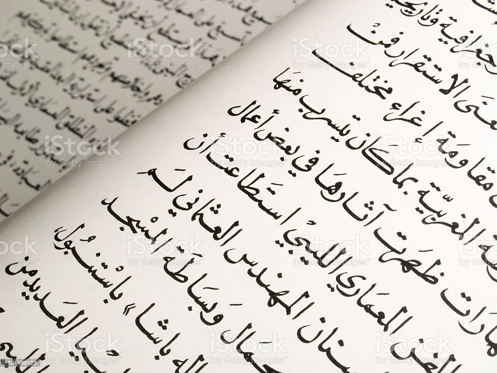 Page from old arabic book stock photo