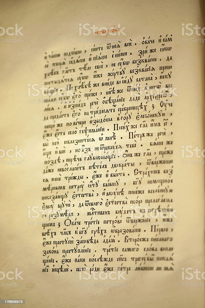 Page of Old cyrillic christian book stock photo