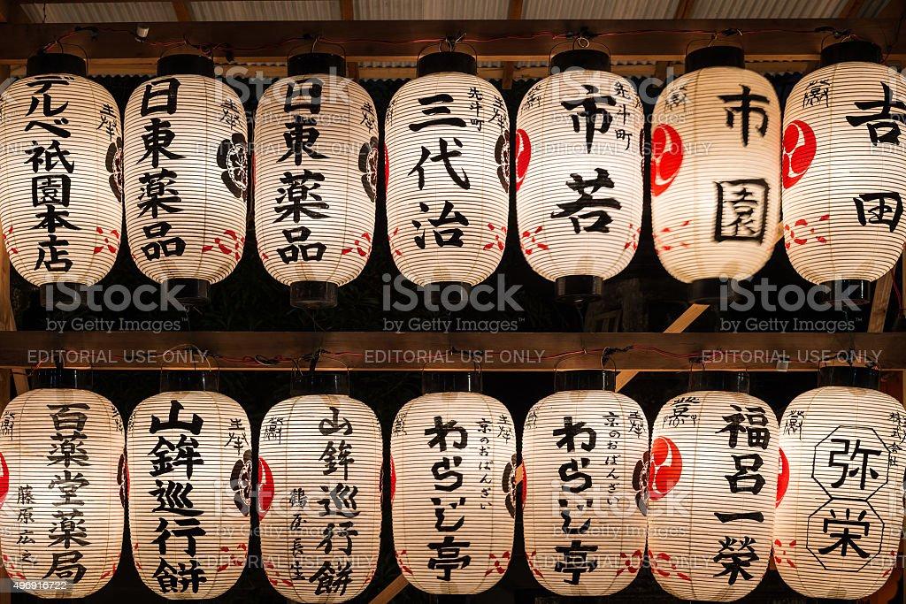 Paper Lanterns at Yasaka Shrine stock photo